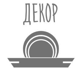 Диприз Декор