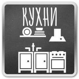 Кухня Диприз